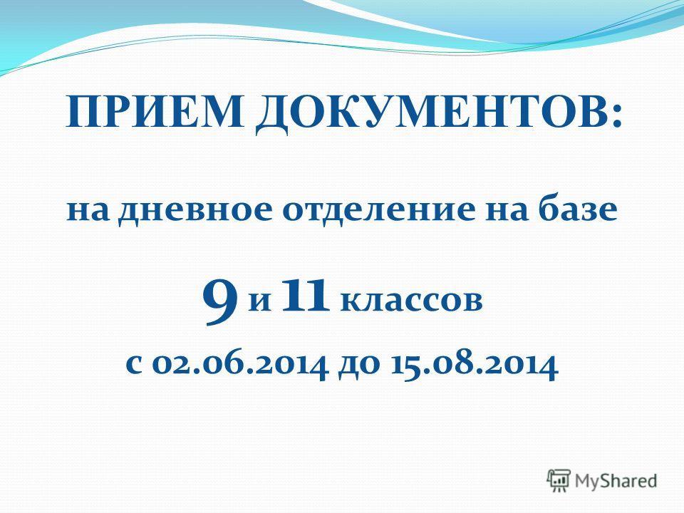 ПРИЕМ ДОКУМЕНТОВ: на дневное отделение на базе 9 и 11 классов с 02.06.2014 до 15.08.2014