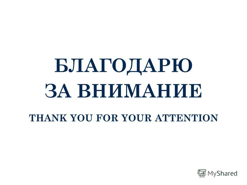 БЛАГОДАРЮ ЗА ВНИМАНИЕ THANK YOU FOR YOUR ATTENTION 11