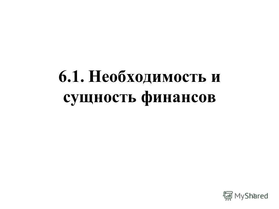 3 6.1. Необходимость и сущность финансов