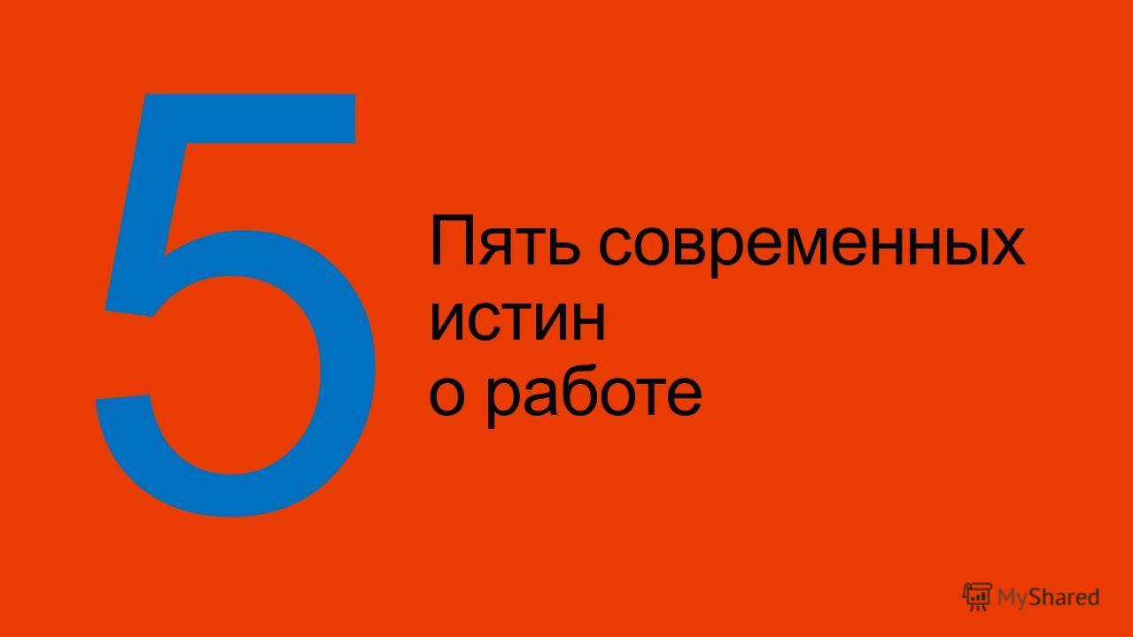 5 Пять современных истин о работе