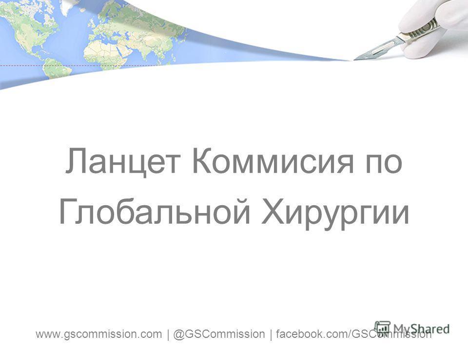 Ланцет Коммисия по Глобальной Хирургии www.gscommission.com | @GSCommission | facebook.com/GSCommission