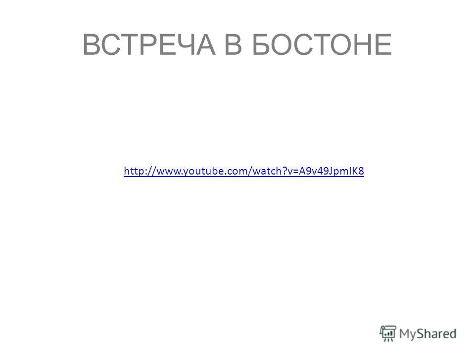 ВСТРЕЧА В БОСТОНЕ http://www.youtube.com/watch?v=A9v49JpmIK8