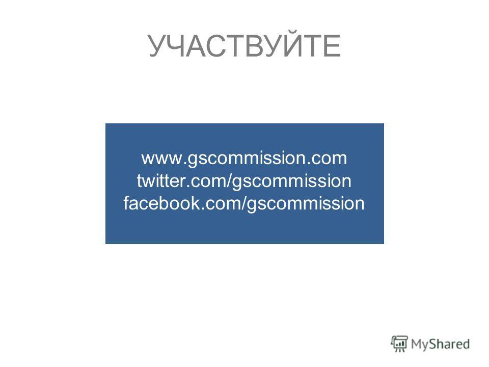 www.gscommission.com twitter.com/gscommission facebook.com/gscommission УЧАСТВУЙТЕ