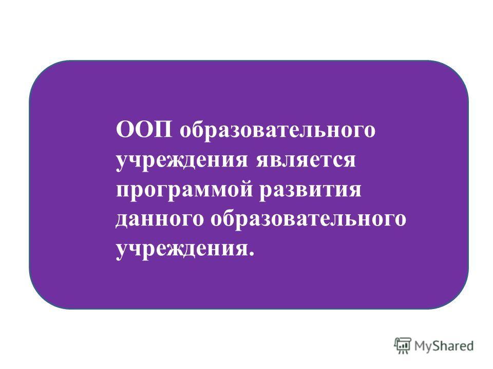ООП образовательного учреждения является программой развития данного образовательного учреждения.