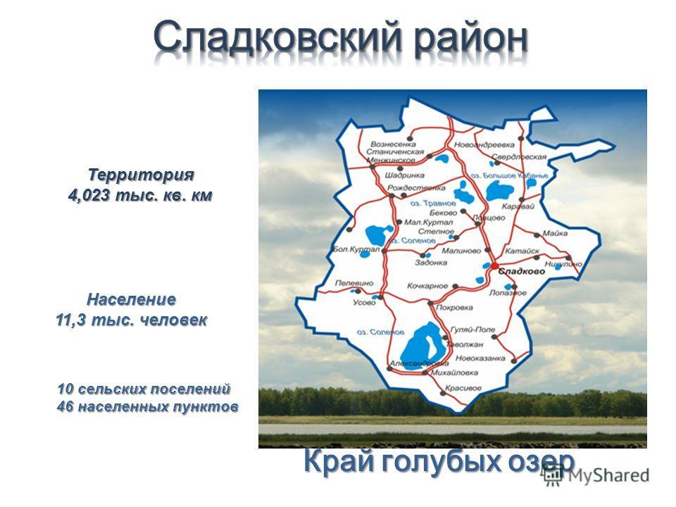 Край голубых озер Территория 4,023 тыс. кв. км 10 сельских поселений 46 населенных пунктов Население 11,3 тыс. человек