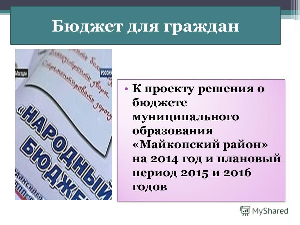 Бюджет для граждан К проекту решения о бюджете муниципального образования «Майкопский район» на 2014 год и плановый период 2015 и 2016 годов