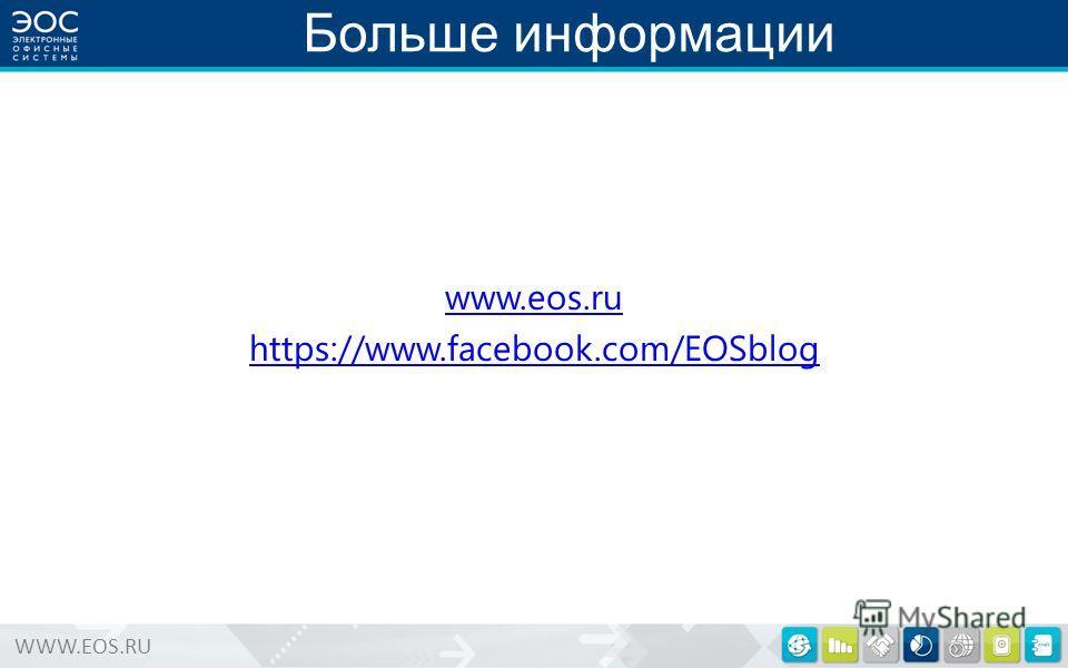 WWW.EOS.RU Больше информации www.eos.ru https://www.facebook.com/EOSblog
