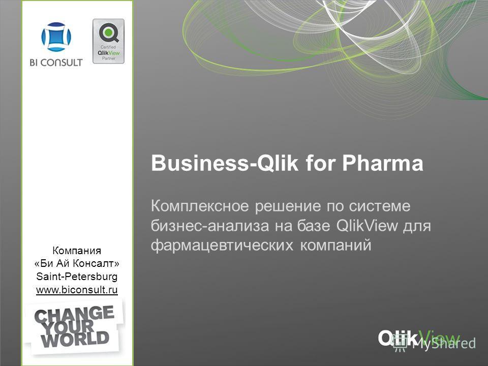 Комплексное решение по системе бизнес-анализа на базе QlikView для фармацевтических компаний Компания «Би Ай Консалт» Saint-Petersburg www.biconsult.ru Business-Qlik for Pharma