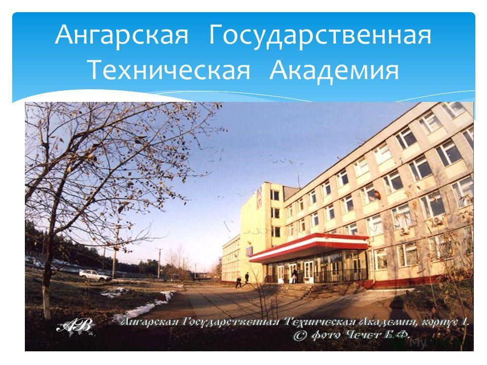 Ангарская Государственная Техническая Академия