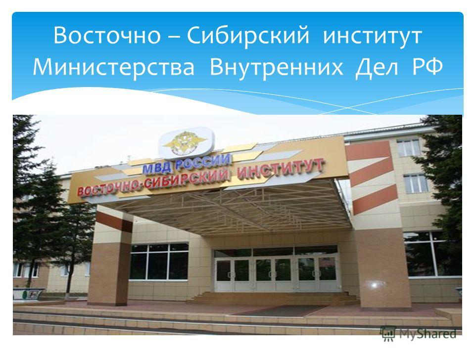 Восточно – Сибирский институт Министерства Внутренних Дел РФ