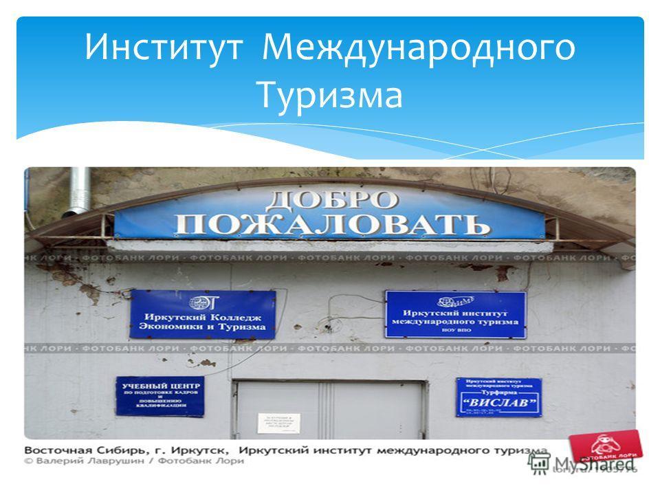 Институт Международного Туризма