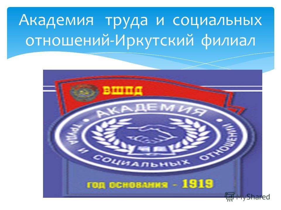 Академия труда и социальных отношений-Иркутский филиал
