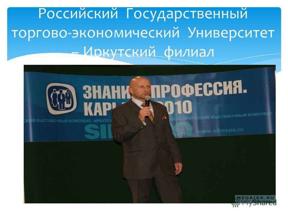 Российский Государственный торгово-экономический Университет – Иркутский филиал