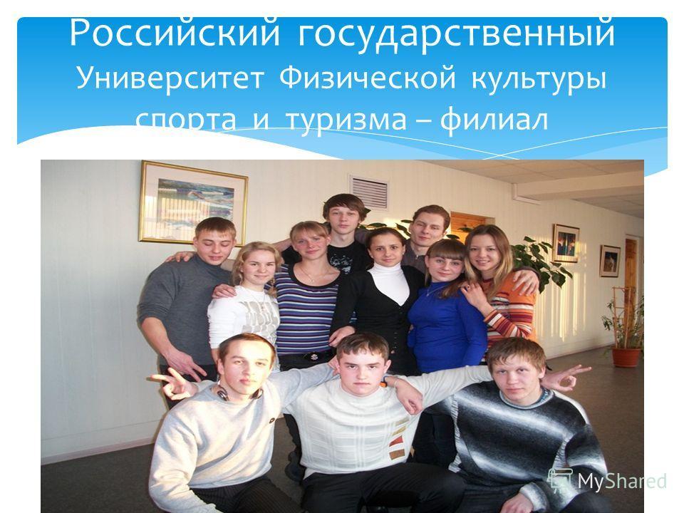Российский государственный Университет Физической культуры спорта и туризма – филиал