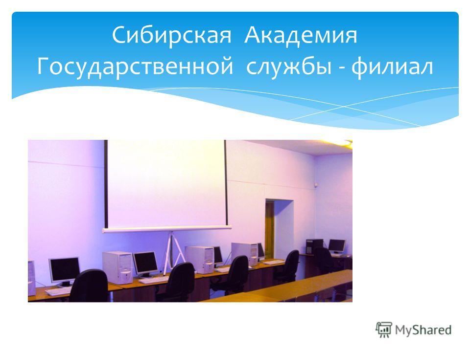 Сибирская Академия Государственной службы - филиал