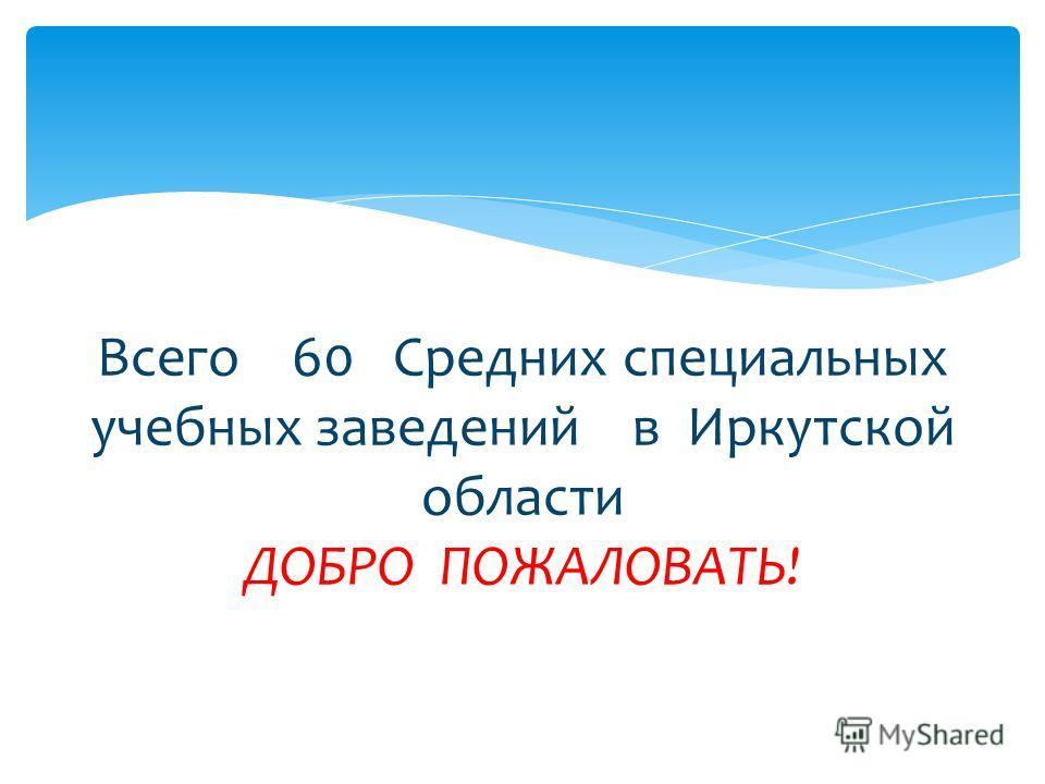 Всего 60 Средних специальных учебных заведений в Иркутской области ДОБРО ПОЖАЛОВАТЬ!
