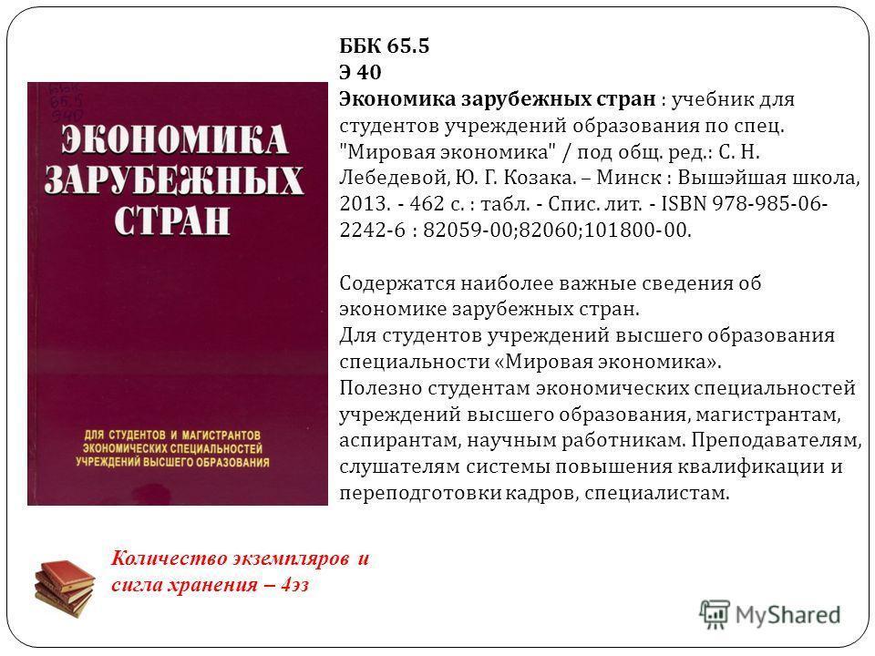 ББК 65.5 Э 40 Экономика зарубежных стран : учебник для студентов учреждений образования по спец.