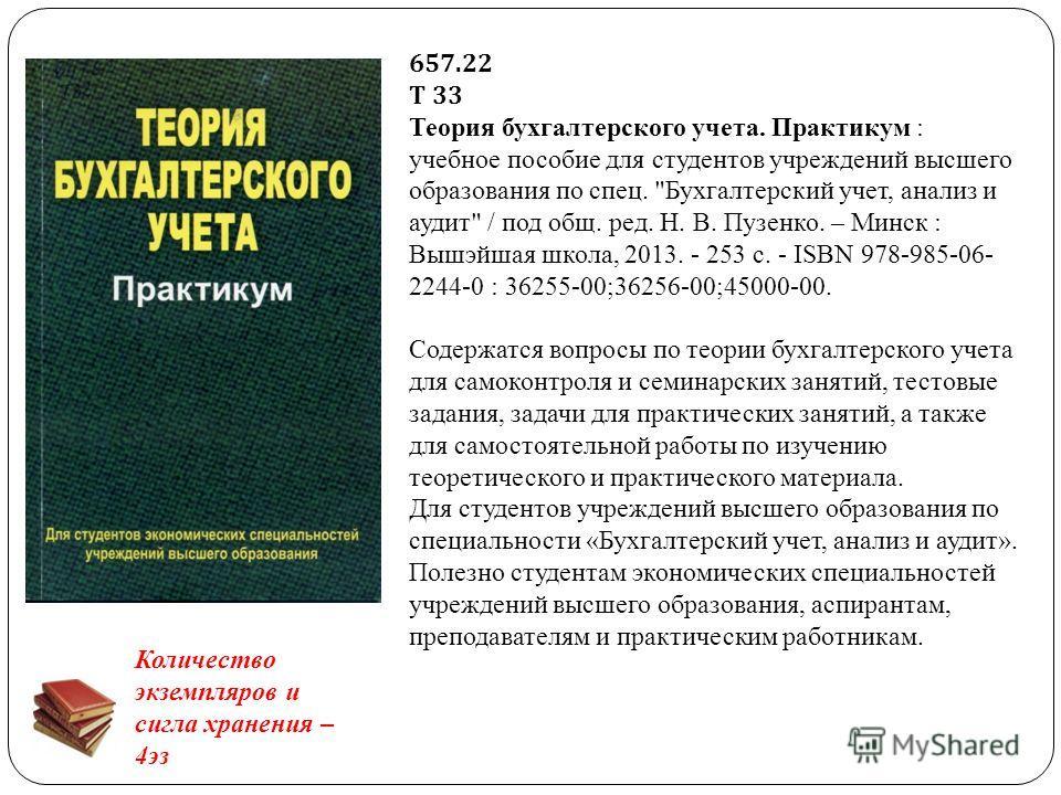 657.22 Т 33 Теория бухгалтерского учета. Практикум : учебное пособие для студентов учреждений высшего образования по спец.