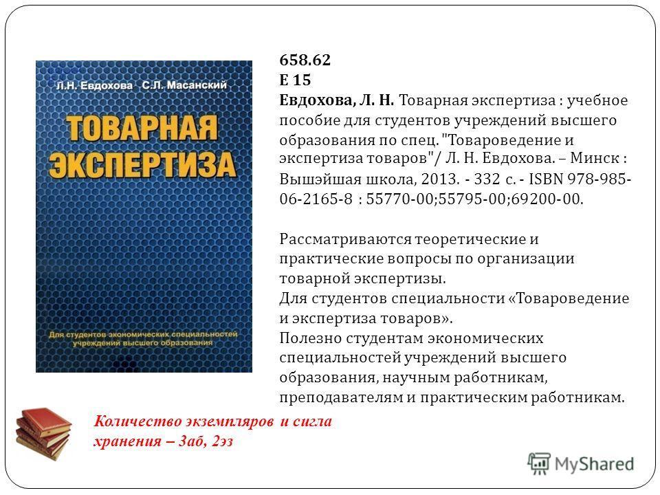 658.62 Е 15 Евдохова, Л. Н. Товарная экспертиза : учебное пособие для студентов учреждений высшего образования по спец.