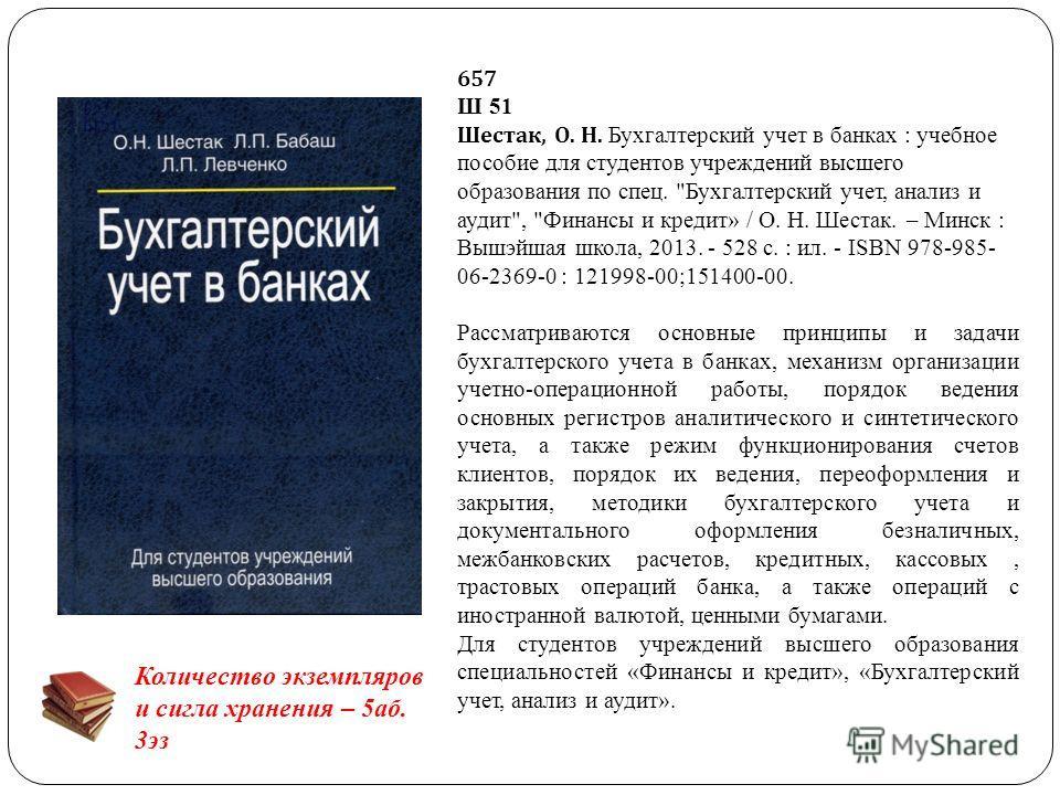 657 Ш 51 Шестак, О. Н. Бухгалтерский учет в банках : учебное пособие для студентов учреждений высшего образования по спец.