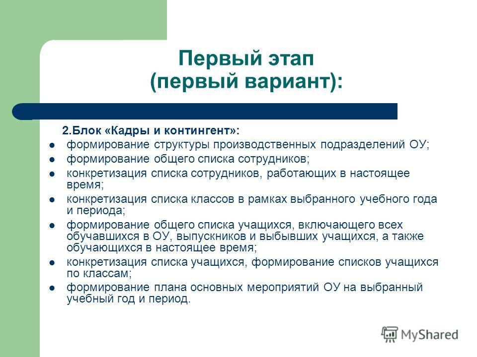 Первый этап (первый вариант): 2. Блок «Кадры и контингент»: формирование структуры производственных подразделений ОУ; формирование общего списка сотрудников; конкретизация списка сотрудников, работающих в настоящее время; конкретизация списка классов