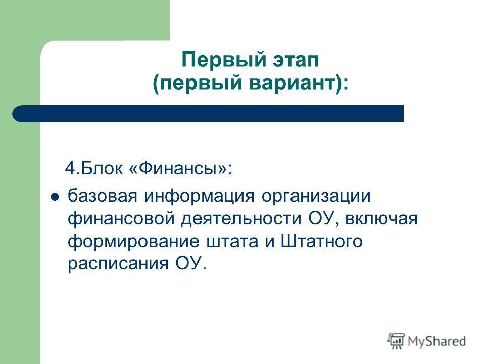 Первый этап (первый вариант): 4. Блок «Финансы»: базовая информация организации финансовой деятельности ОУ, включая формирование штата и Штатного расписания ОУ.