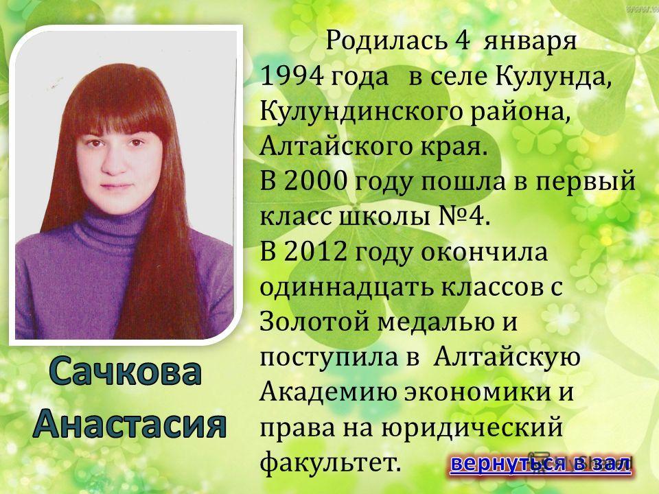 Родилась 4 января 1994 года в селе Кулунда, Кулундинского района, Алтайского края. В 2000 году пошла в первый класс школы 4. В 2012 году окончила одиннадцать классов с Золотой медалью и поступила в Алтайскую Академию экономики и права на юридический