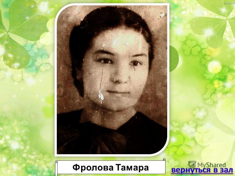 Фролова Тамара