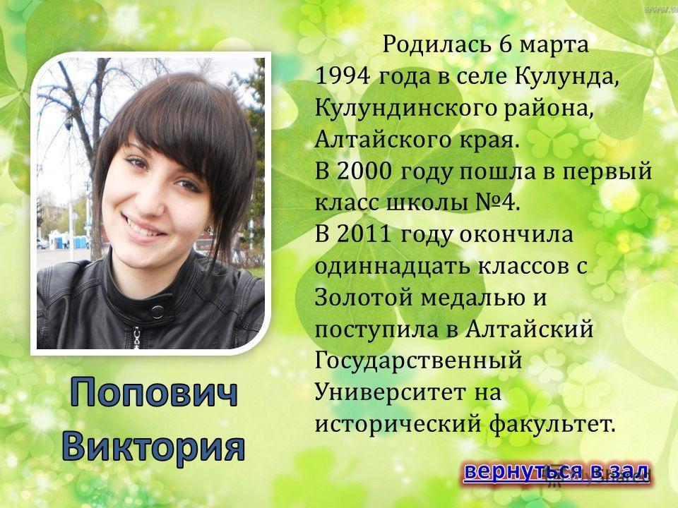 Родилась 6 марта 1994 года в селе Кулунда, Кулундинского района, Алтайского края. В 2000 году пошла в первый класс школы 4. В 2011 году окончила одиннадцать классов с Золотой медалью и поступила в Алтайский Государственный Университет на исторический