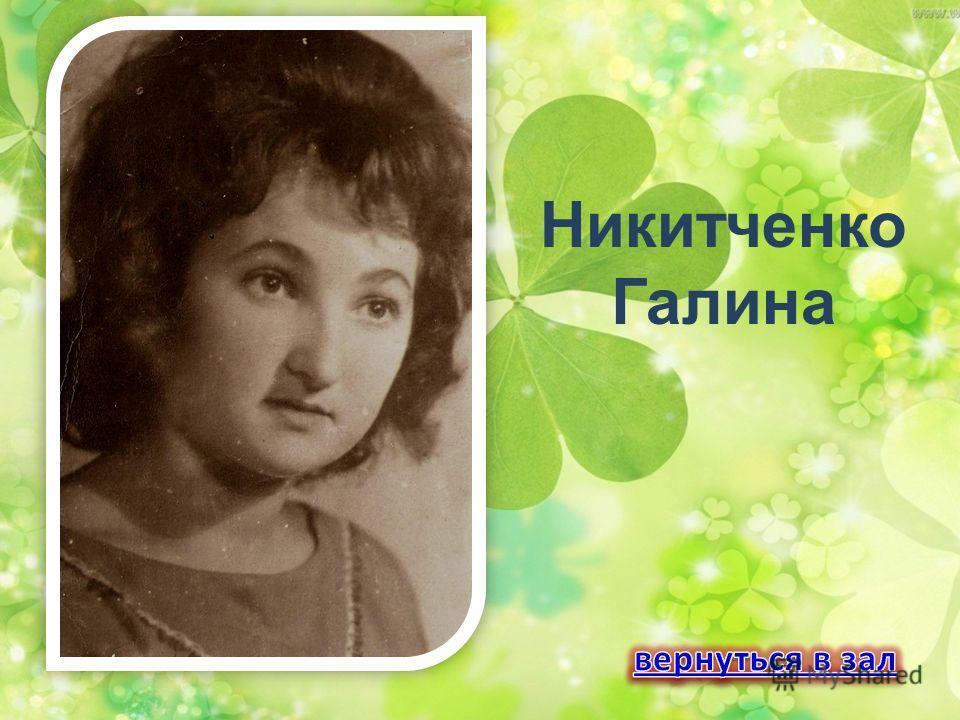 Никитченко Галина