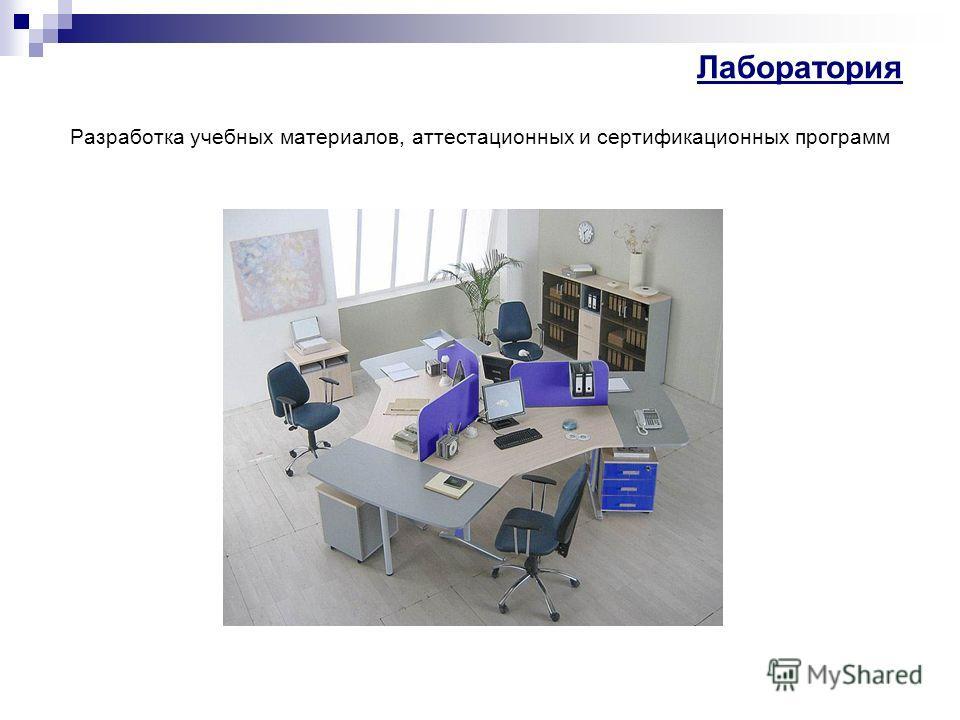 Лаборатория Разработка учебных материалов, аттестационных и сертификационных программ