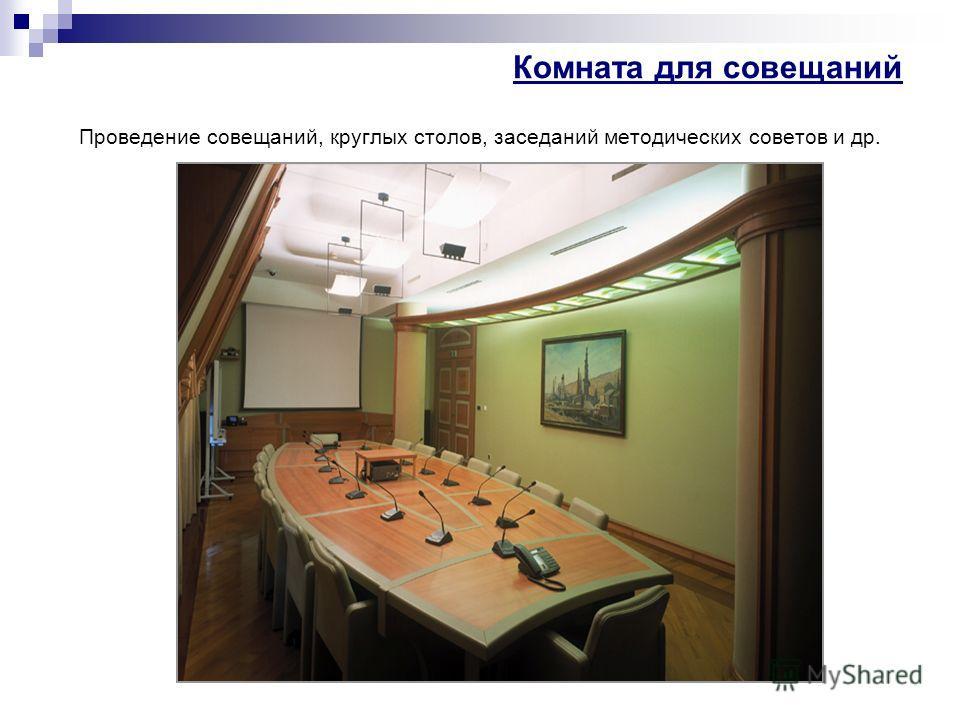 Комната для совещаний Проведение совещаний, круглых столов, заседаний методических советов и др.