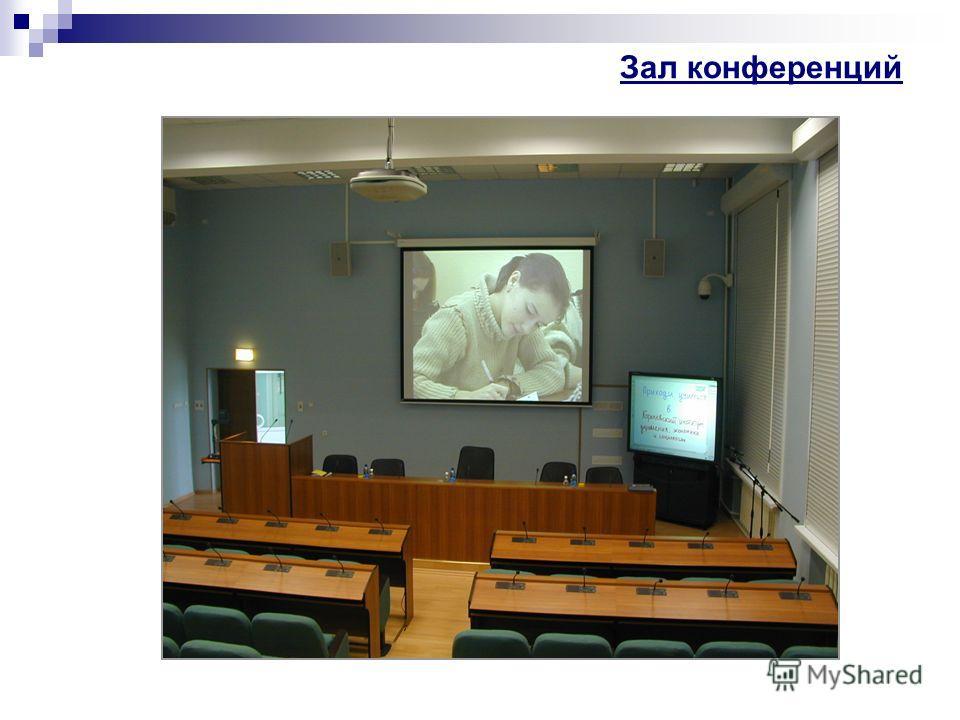Зал конференций