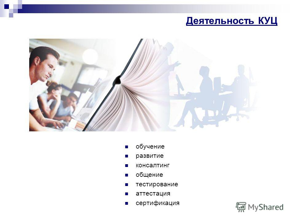 Деятельность КУЦ обучение развитие консалтинг общение тестирование аттестация сертификация