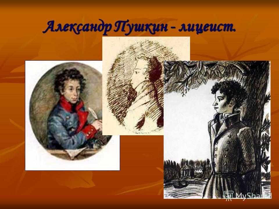 Александр Пушкин - лицеист.
