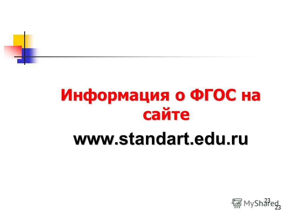 23 Информация о ФГОС на сайте www.standart.edu.ru 23