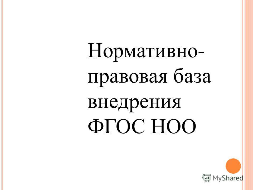 Нормативно- правовая база внедрения ФГОС НОО