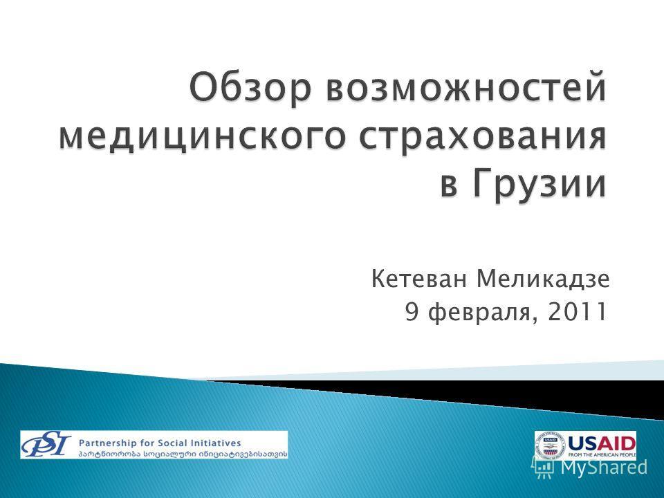Кетеван Меликадзе 9 февраля, 2011