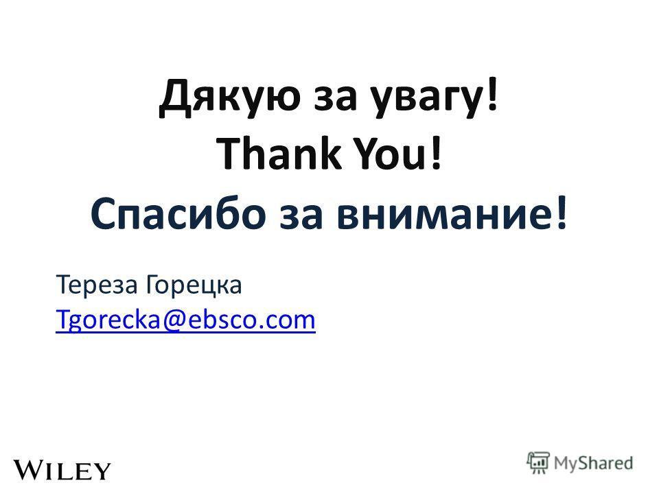 Дякую за увагу! Дякую за увагу! Thank You! Спасибо за внимание! Тереза Горецка Tgorecka@ebsco.com Tgorecka@ebsco.com