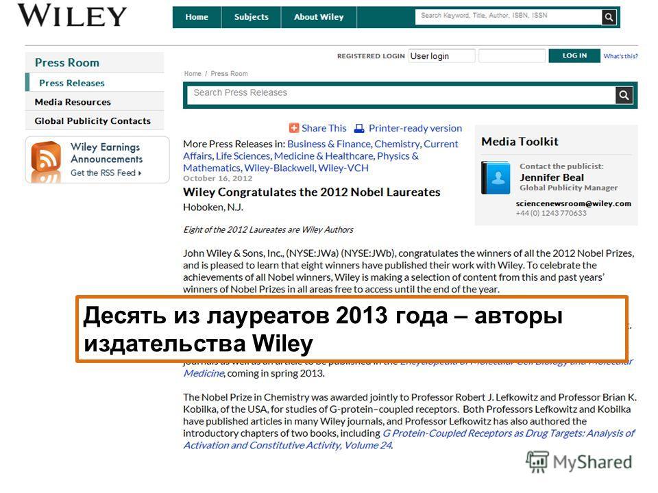Десять из лауреатов 2013 года – авторы издательства Wiley