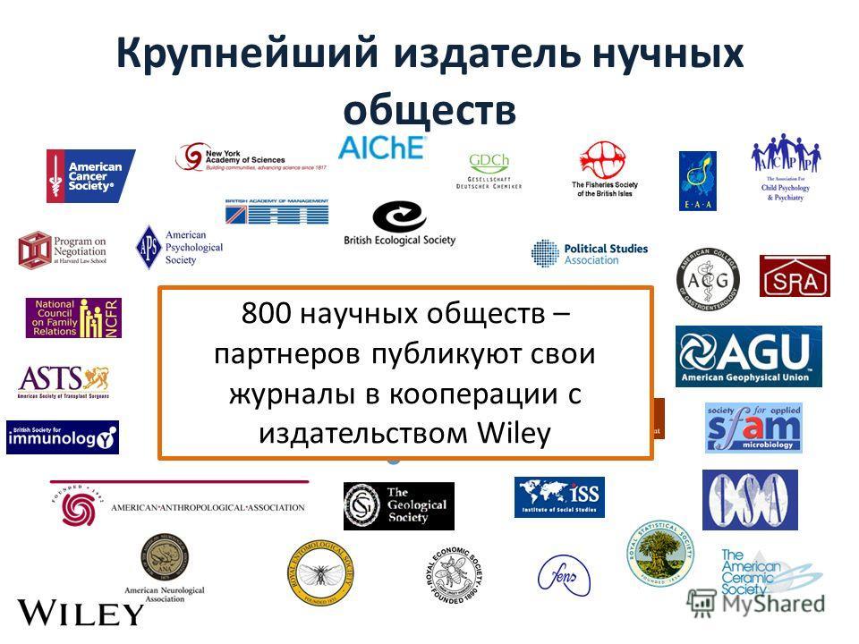 800 научных обществ – партнеров публикуют свои журналы в кооперации с издательством Wiley Крупнейший издатель нучных обществ