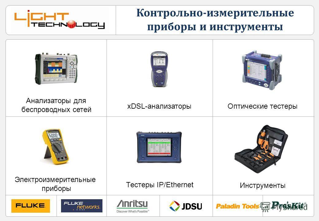 Контрольно-измерительные приборы и инструменты Инструменты xDSL-анализаторы Оптические тестеры Тестеры IP/Ethernet Анализаторы для беспроводных сетей Электроизмерительные приборы