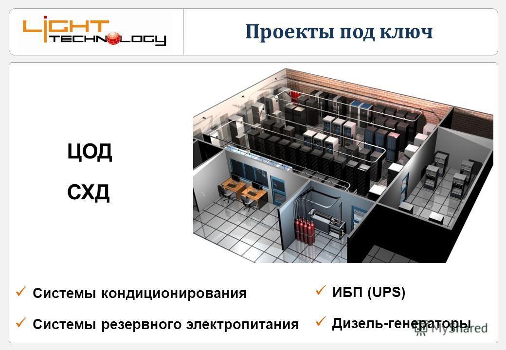 Проекты под ключ Системы кондиционирования Системы резервного электропитания ЦОД СХД ИБП (UPS) Дизель-генераторы