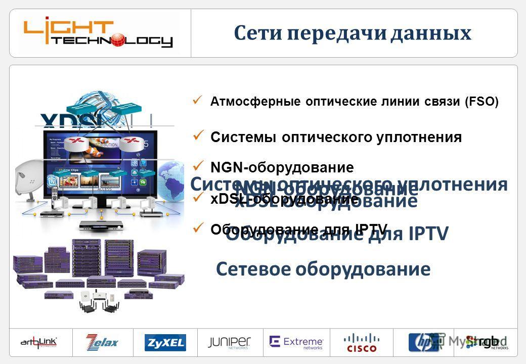 Сети передачи данных Атмосферные оптические линии связи (FSO) Системы оптического уплотнения NGN-оборудование Next Generation Networking NGN-оборудование xDSL оборудование xDSL-оборудование Оборудование для IPTV Сетевое оборудование