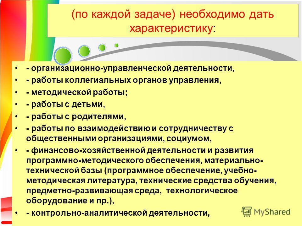 (по каждой задаче) необходимо дать характеристику: - организационно-управленческой деятельности, - работы коллегиальных органов управления, - методической работы; - работы с детьми, - работы с родителями, - работы по взаимодействию и сотрудничеству с