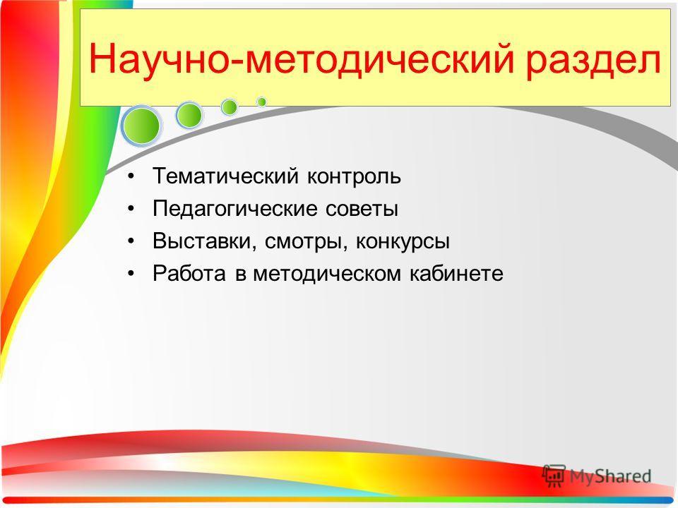 Научно-методический раздел Тематический контроль Педагогические советы Выставки, смотры, конкурсы Работа в методическом кабинете