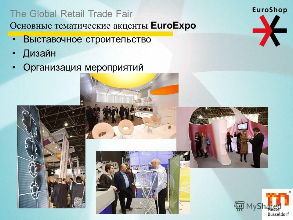 The Global Retail Trade Fair Основные тематические акценты EuroExpo Выставочное строительство Дизайн Организация мероприятий