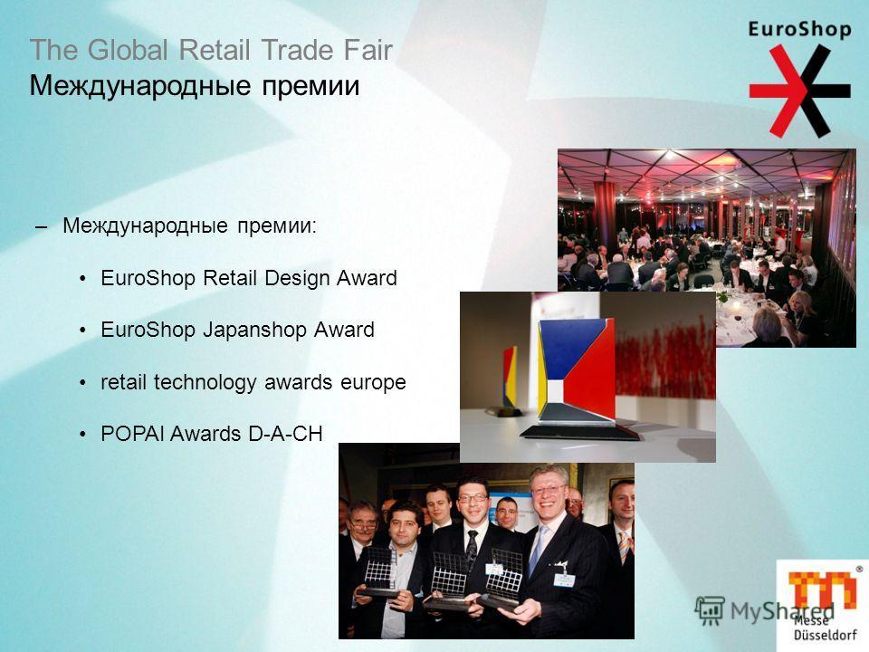 The Global Retail Trade Fair Международные премии –Международные премии: EuroShop Retail Design Award EuroShop Japanshop Award retail technology awards europe POPAI Awards D-A-CH