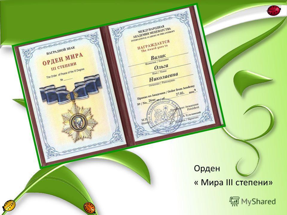 Орден « Мира III степени»