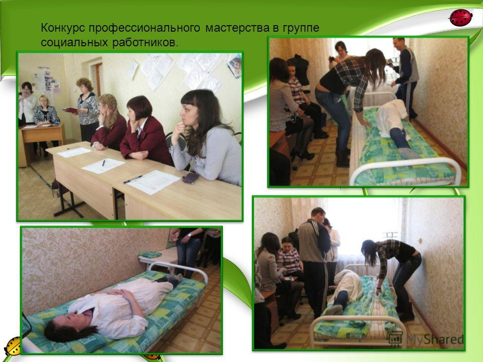 Конкурс профессионального мастерства в группе социальных работников.